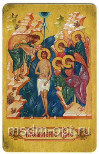 Богоявление Господне, икона с молитвой, дорожная (арт.00669)