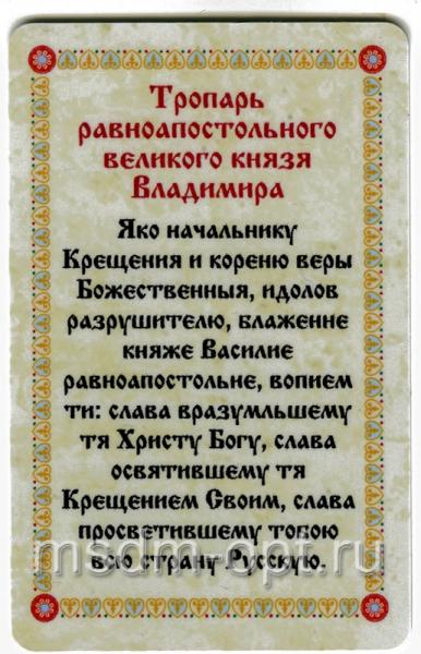 Владимир равноапостольный великий князь, икона с молитвой, дорожная (арт.06409)