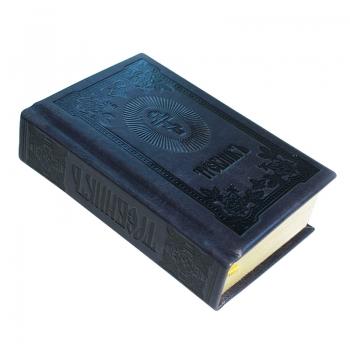 Требник выездной  (арт.7491)