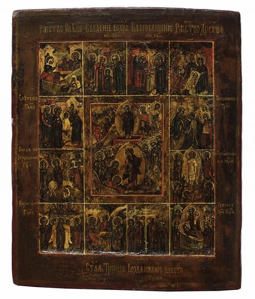 Праздники икона (арт.39559)