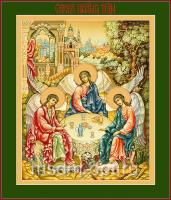 Святая Троица икона 300 х 400 мм (арт.105-00122)