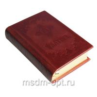 Псалтирь (арт.12990)