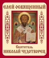 .Николай чудотворец, архиепископ Мир Ликийских. Елей освященный (арт.40)