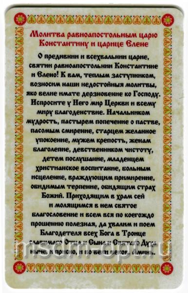 Константин и Елена равноапостольные, икона с молитвой, дорожная (арт.06039)