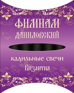 """Свечи кадильные  """"Фимиам Даниловский. Византия"""""""