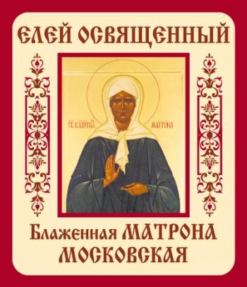 Матрона Московская блаженная. Елей освященный (арт.35)