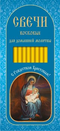 Свечи для домашней молитвы. Рождество Христово