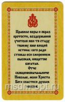 Николай чудотворец, архиепископ Мир Ликийских, святитель, икона с молитвой, дорожная (арт.00730)