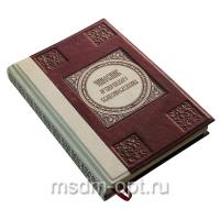 Чиновник архиерейского священнослужения (в трех частях)  (арт.13522)