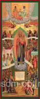 Всех скорбящих Радость икона Божией Матери (арт.02029)