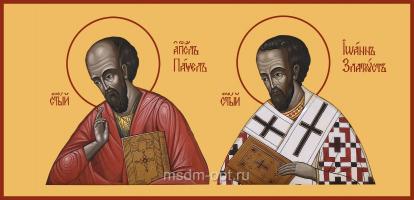 Святой Апостол Павел и Святитель Иоанн Златоуст, икона (арт.04466)