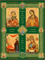 Четырехчастная икона Божией Матери(Взыграние Младенца, Помощница в родах, Целительница, Млекопитательница)  (арт.04678)