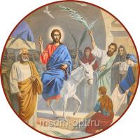 Вход Господень в Иерусалим, икона (арт.04692)