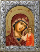 Казанская икона Божией Матери, икона  в посеребренной рамке, золочение,  140 х 180 мм (арт.55203-01)