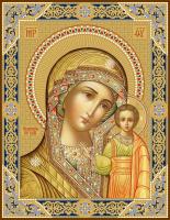 Казанская икона Божией Матери, чеканная икона (арт.55210)