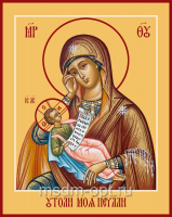 Утоли моя печали икона Божией Матери (арт.06394)
