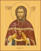 Сергий Кедров священномученик, пресвитер, икона (арт.06975)