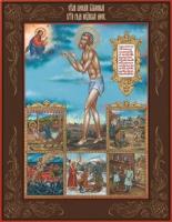 Василий Блаженный, Московский чудотворец, икона (арт.00877)