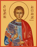 Мученик Александр Римский , икона (арт.м0125)