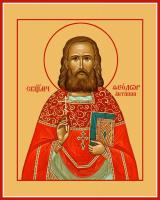 Феодор Антипин, Священномученик, пресвитер, икона (арт. м0466)