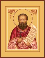 Священномученик Ярослав Савицкий, Ямской, пресвитер, икона (арт.м0663)