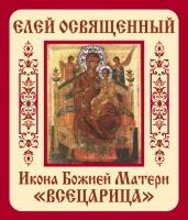 Всецарица икона Божией Матери. Елей освященный (арт.21)