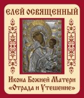 Отрада и Утешение икона Божией Матери. Елей освященный (арт.08)