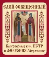 Петр и Феврония благверные князья. Елей освященный (арт.15)