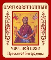 Честной пояс Пресвятой Богородицы. Елей освященный (арт.23)