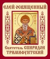 Спиридон Тримифунтский святитель. Елей освященный (арт.36)